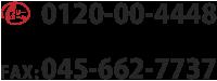 フリーダイヤル 0120-00-4448 受付時間: 平日10:00~18:00 FAX:045-662-7737