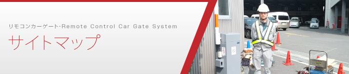 「サイトマップ」- 高品質、低価格な駐車場ゲートシステム販売、設置工事「リモコンカーゲート.com」