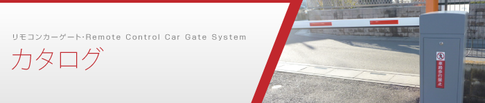 「カーゲートカタログ」- 高品質、低価格な駐車場ゲートシステム販売、設置工事「リモコンカーゲート.com」