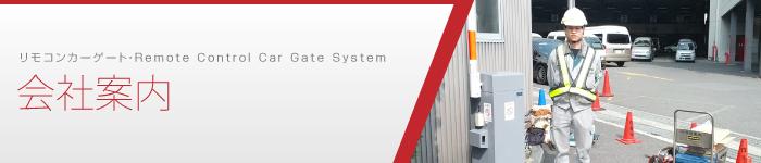 「会社案内」- 高品質、低価格な駐車場ゲートシステム販売、設置工事「リモコンカーゲート.com」