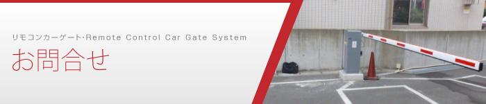 「ご相談、見積もり依頼フォーム」- 高品質、低価格な駐車場ゲートシステム販売、設置工事「リモコンカーゲート.com」