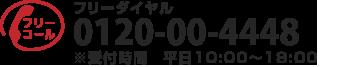 フリーダイヤル 0120-00-4448 受付時間 平日10:00~18:00