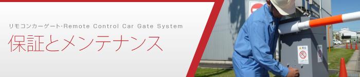 「機器の保証とメンテナンス」- 高品質、低価格な駐車場ゲートシステム販売、設置工事「リモコンカーゲート.com」