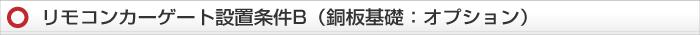 リモコンカーゲート設置条件A(標準)