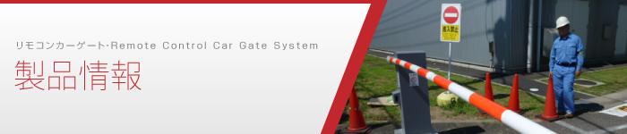 「製品情報一覧」- 高品質、低価格な駐車場ゲートシステム販売、設置工事「リモコンカーゲート.com」