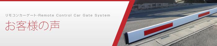 「導入されたお客様の声」- 高品質、低価格な駐車場ゲートシステム販売、設置工事「リモコンカーゲート.com」